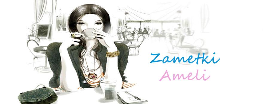 Zametki Ameli о собаке игрушках и жизни