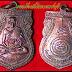 จุดตำหนิเหรียญหลวงพ่อพาน รุ่นเสาร์ห้า  วัดโป่งกะสัง กุยบุรี ประจวบ