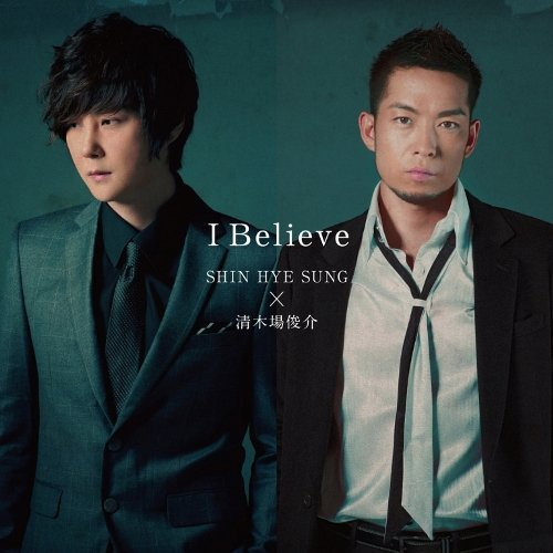 SHIN HYE SUNG×清木場俊介 - I Believe