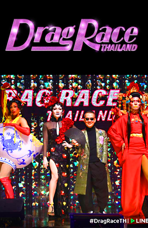 DRAG RACE THAILAND SEASON 1 - RUNNING