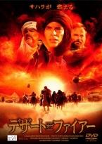 El Desierto de Fuego