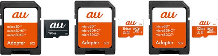 auのマイクロSDカードって買う意味あるの?au +1 collection microSD - XPERIAだけを ...