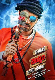 Intlo Deyyam Nakem Bhayam 2016 Dual Audio UNCUT Hindi 400MB HDRip Download