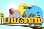 Payanam The Traveller, 01-09-2013,  captain TV
