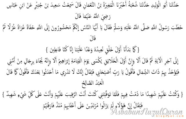 Quran Surat al Ma'idah ayat 117-118 v.2|Penjelasan