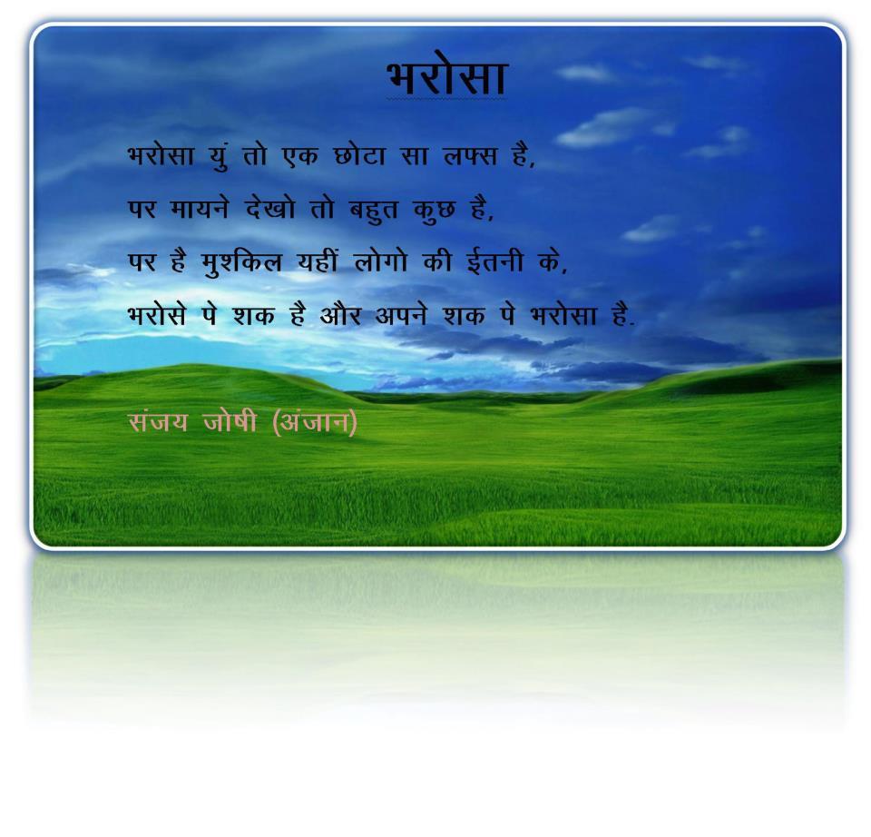 Golden Shayari: Bharosa