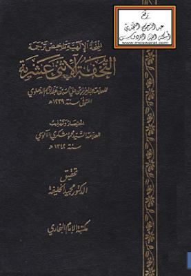 حمل كتاب المنحة الإلهية تلخيص ترجمة التحفة الاثنى عشرية - عبد العزيز الدهلوي