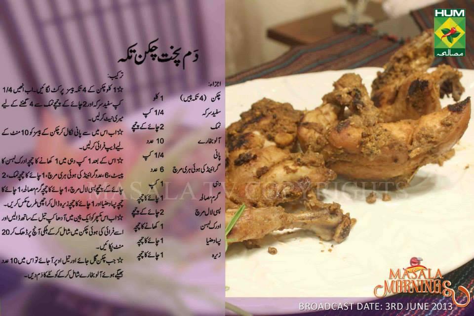 recipe of white chicken karahi by shireen anwar