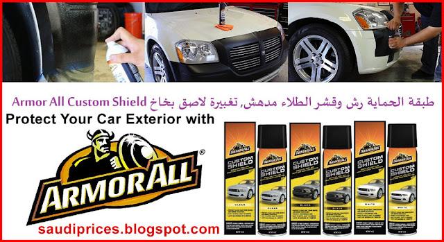 saudi prices blog armor all custom shield. Black Bedroom Furniture Sets. Home Design Ideas