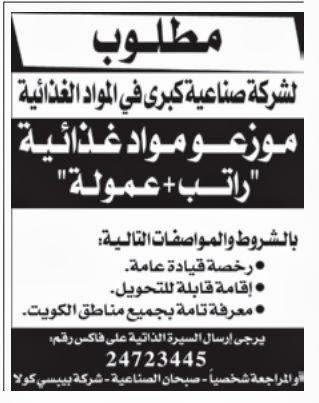 وظائف خالية الكويت الاربعاء 2/10/2013, وظائف جريدة الوطن 2 اكتوبر 2013