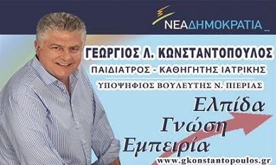ΓΕΩΡΓΙΟΣ Λ. ΚΩΝΣΤΑΝΤΟΠΟΥΛΟΣ