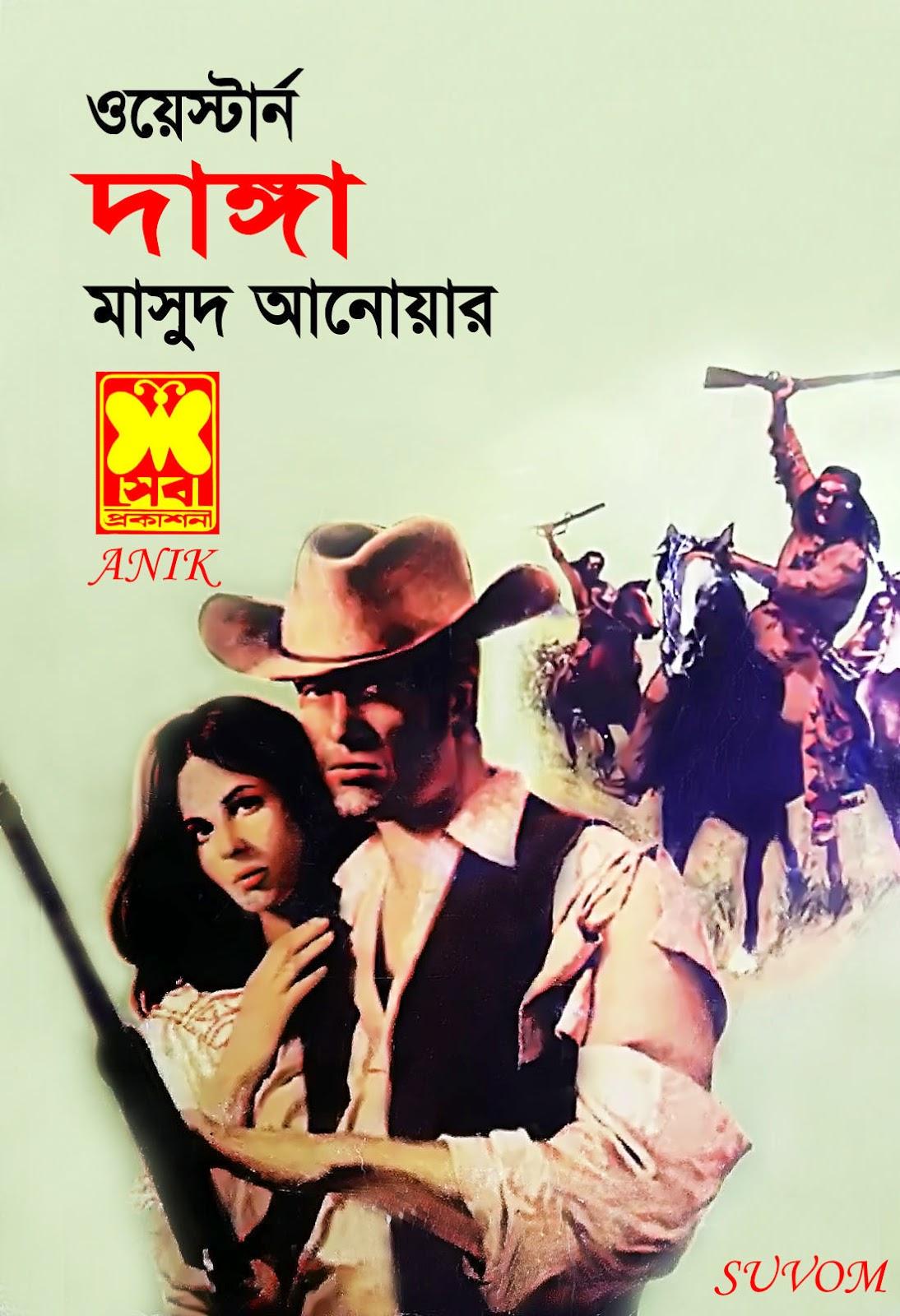 Danga by Mawla Noyeem (Western Series)