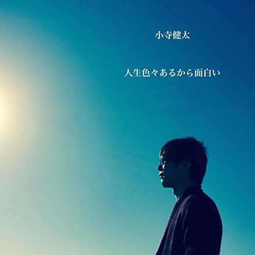 [Album] 小寺健太 – 人生色々あるから面白い (2015.08.08/MP3/RAR)
