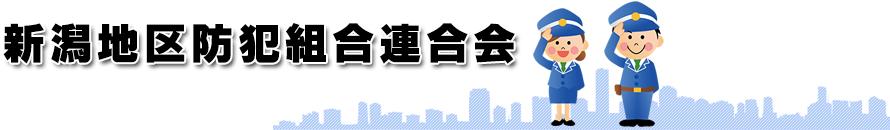 新潟地区防犯組合連合会