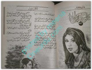 Kiyaa Aseeri Kiya Rehai (Romantic Urdu Novels) By Faiza Iftikhar Complete in pdf
