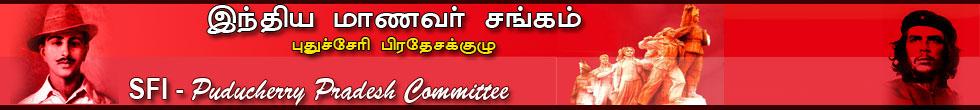 SFI - Students Federation of India - Puducherry Pradesh Committee