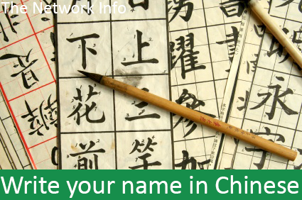 Write your name in chinese the info network today i will explain to you a very beautiful site to write your name in chinese this site translates the name of the chinese fluent very easy way expocarfo Gallery