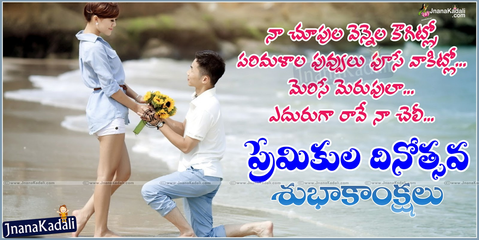 Valentines day special love quotes greetings wishes hd wallpapers here best telugu love quotations for valentines day february 14 valentines day quotes in telugu kristyandbryce Image collections