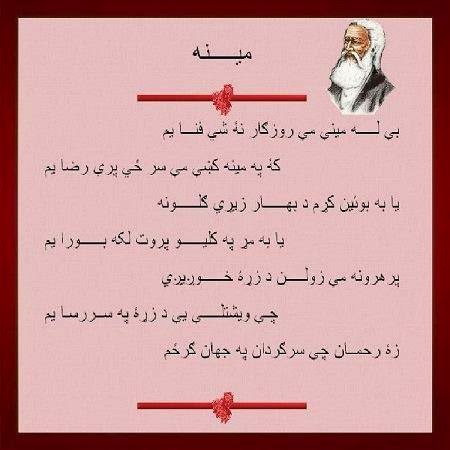 Special Poetry 4 u: Rehman Baba Pashto Poetry Specialy for Love