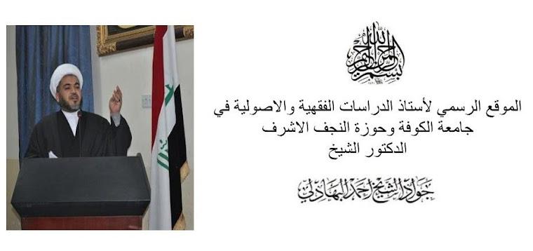الموقع الرسمي لاستاذ الدراسات الفقهية والاصولية الدكتور الشيخ جواد احمد البهادلي