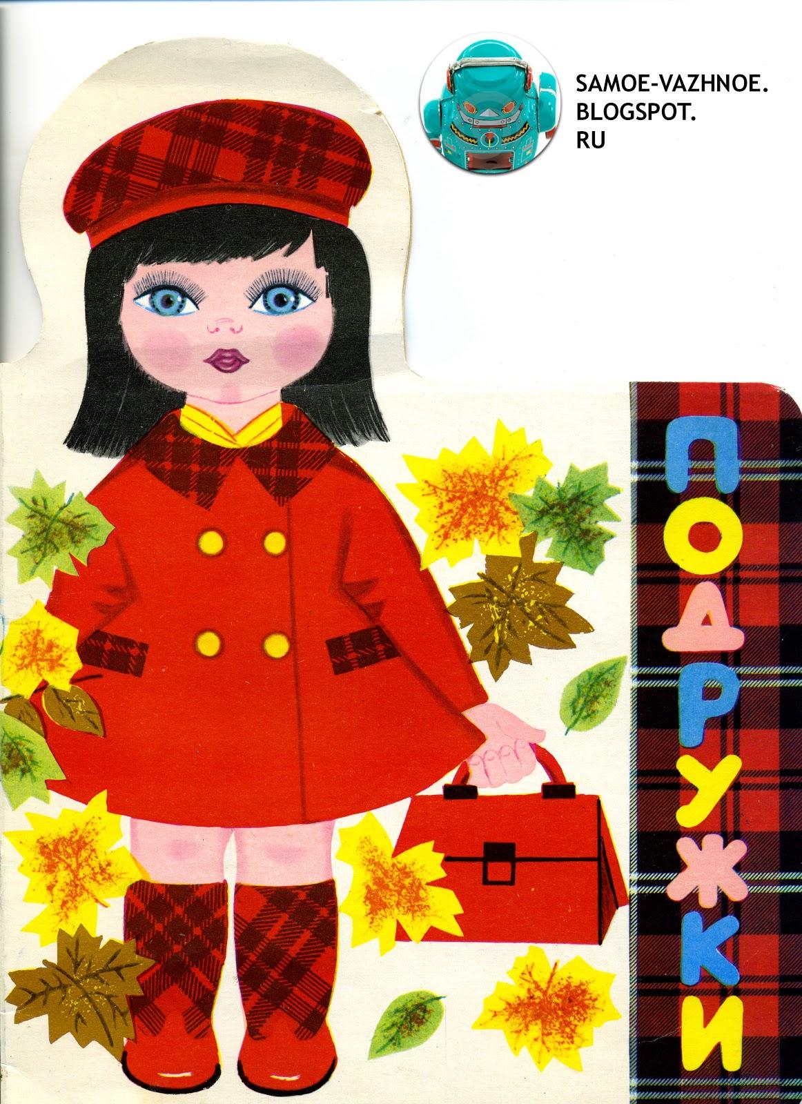 Советские куклы-книги СССР одежда страницы