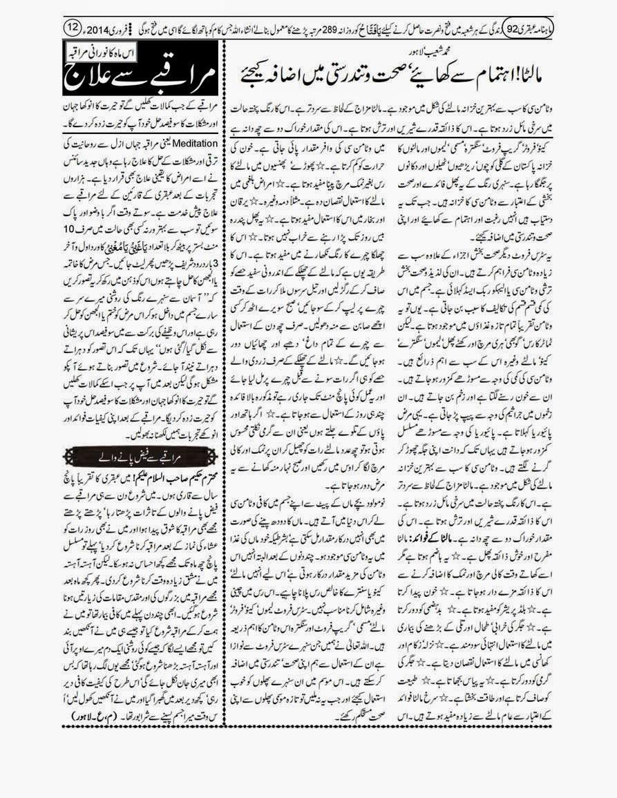February 2014 Ubqari Magazine page 12