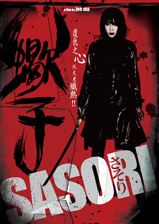 Sasori movie