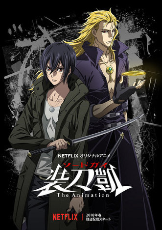 Sword Gai The Animation (2018-) ταινιες online seires oipeirates greek subs