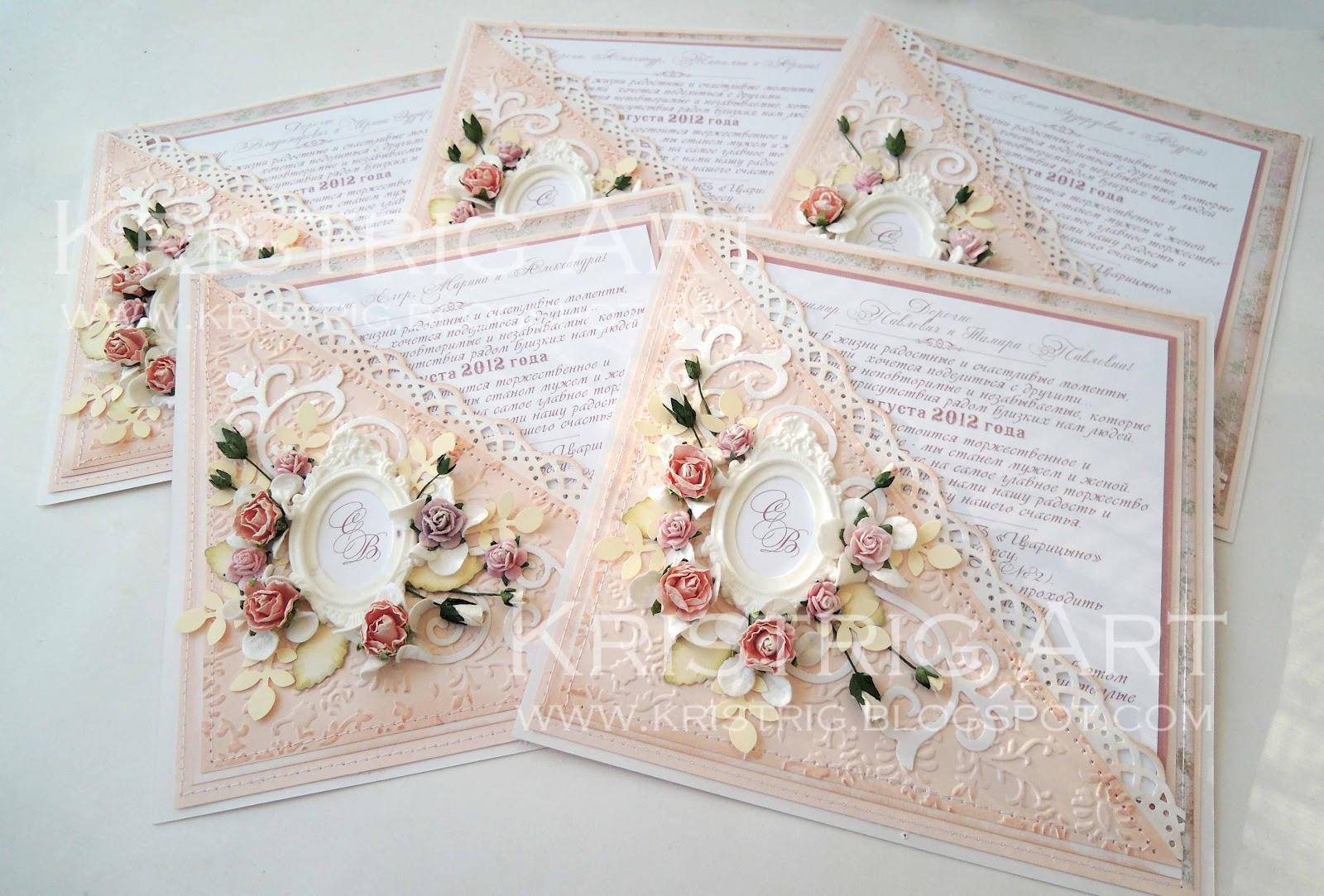 Скрапбукинг пригласительные на свадьбу своими руками