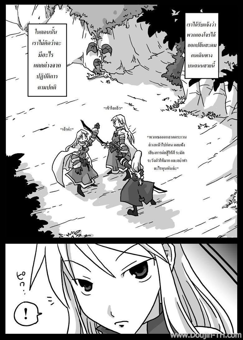 ปะทะจอมเวทย์กาลเวลา - หน้า 2