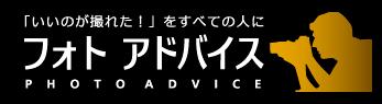 フォトアドバイス・ホームページ