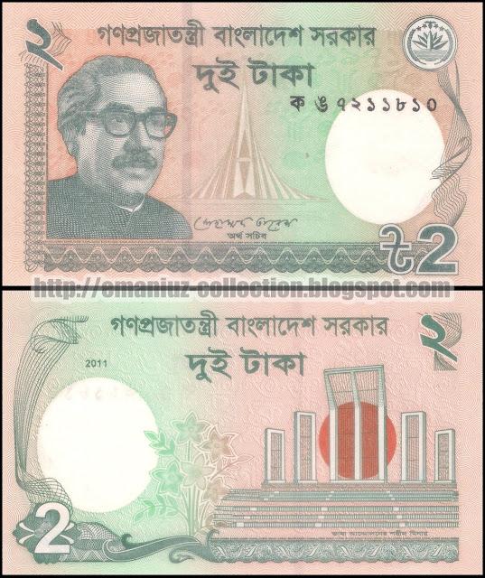 Banknotes | Bangladesh | 2 Taka