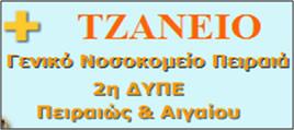 ΤΖΑΝΕΙΟ Γενικό Νοσοκομείο Πειραιά