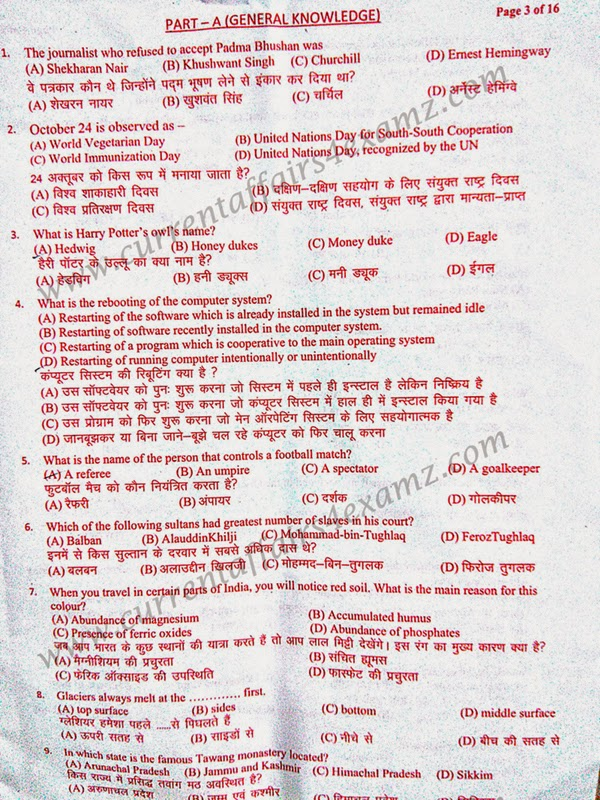 jharkhand circle postal sorting assistant exam question paper pdf