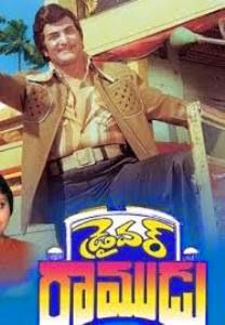 Driver Ramudu Old Telugu Mp3 Songs