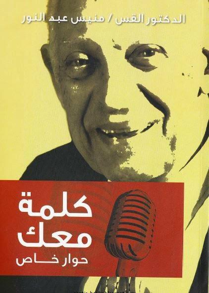 حصريا كتاب كلمة معك حوار خاص مع الدكتور القس منيس عبد النور