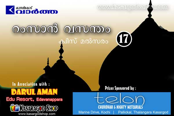 Ramzan vasantham 17 Quiz competition