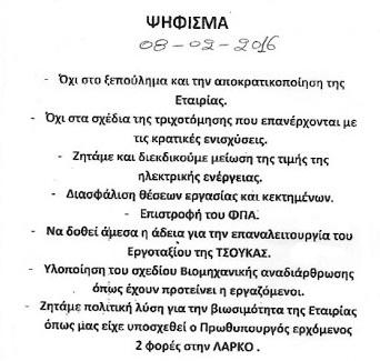 ΨΗΦΙΣΜΑ ΣΩΜΑΤΕΙΩΝ ΛΑΡΚΟ