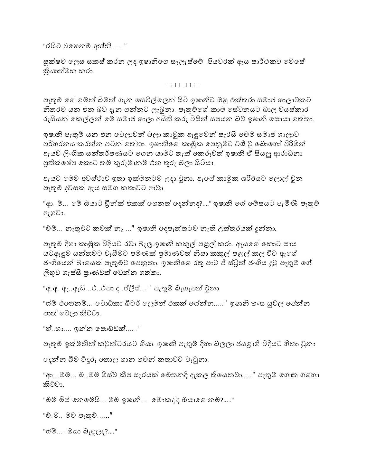 Anusha 9 - Wal Katha Chithra