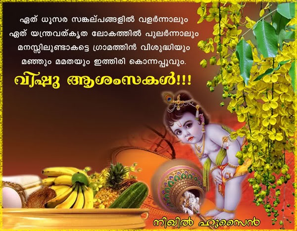 Beautiful Lord Krishna : Happy Vishu and New Year Wishes Pictures for ...