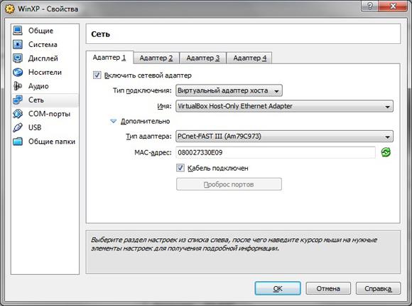 Как сделать папку общей для виртуальной машины