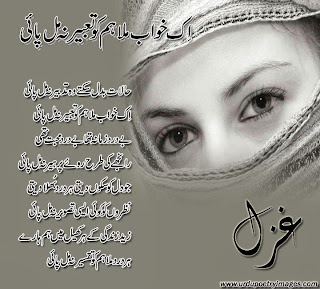 sad ghazal urdu