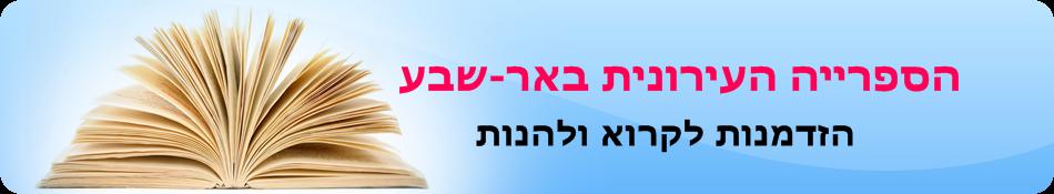 הבלוג של ספריית באר שבע