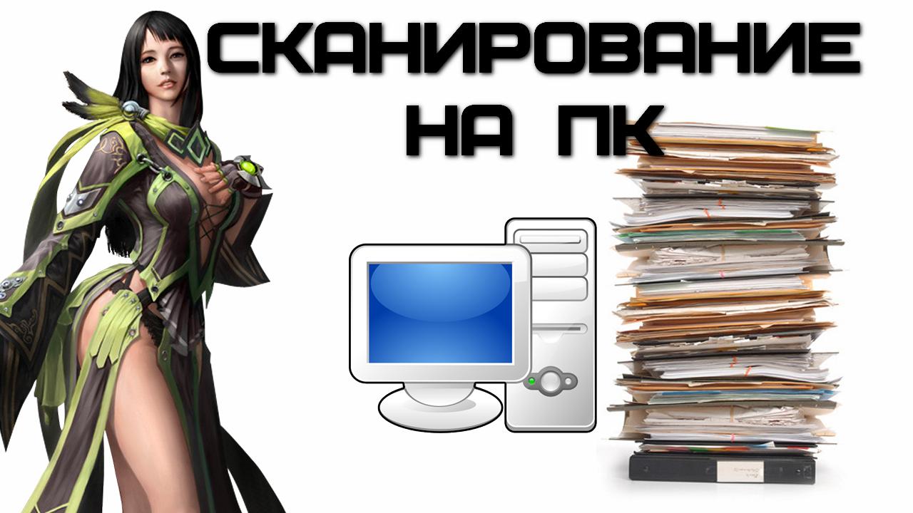 Как сканировать документ на компьютер?