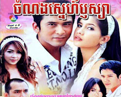 [ Movies ] Chamnang Sne Ruesya - Khmer Movies, Thai - Khmer, Series Movies