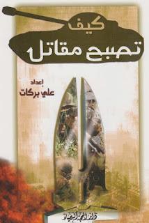 كتاب كيف تصبح مقاتل - علي بركات