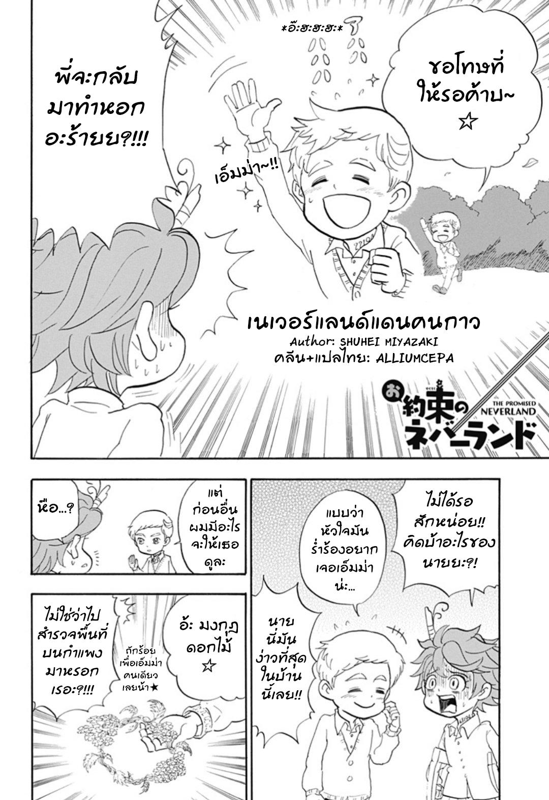 Oyakusoku no Neverland-ตอนที่ 10