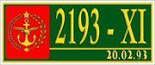 Watulaga 2193