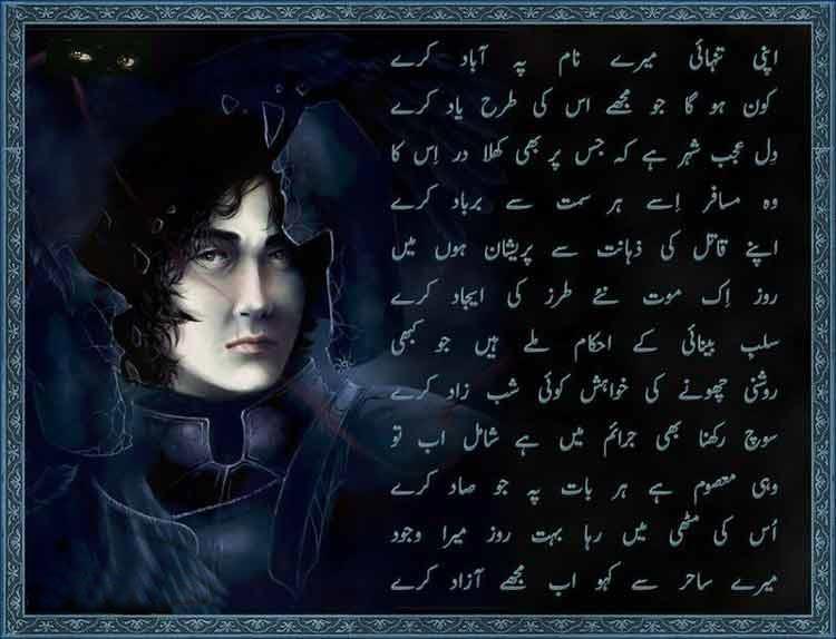 Jo Mujhe Es Ke Tarha Yaad Karay, poetry in urdu, sad urdu poetry, poetry sad, urdu sms poetry, poetry sms, sms urdu, urdu poetry love