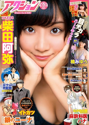 Manga Action 2014-20